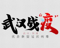 武汉战役海报字体设计PSD素材