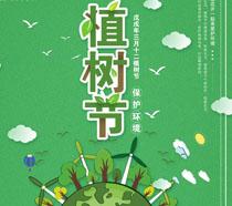 植树节播种绿色展板海报PSD素材