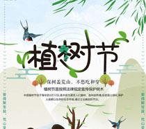 植树节保护树木公益海报PSD素材