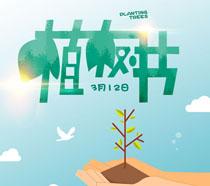 绿色植树节展板PSD素材