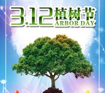 312植树节公益海报展板