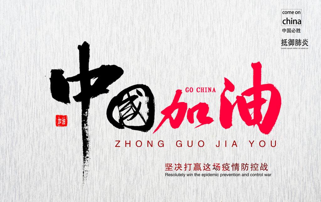 中国加油抗疫海报PSD素材
