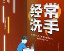 经常洗手抗疫宣传海报PSD素材