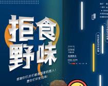 拒食野味抗疫宣传海报PSD素材