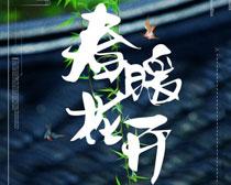 ��(chun)ů(nuan)��(hua)�_�����OӋʸ����(su)��