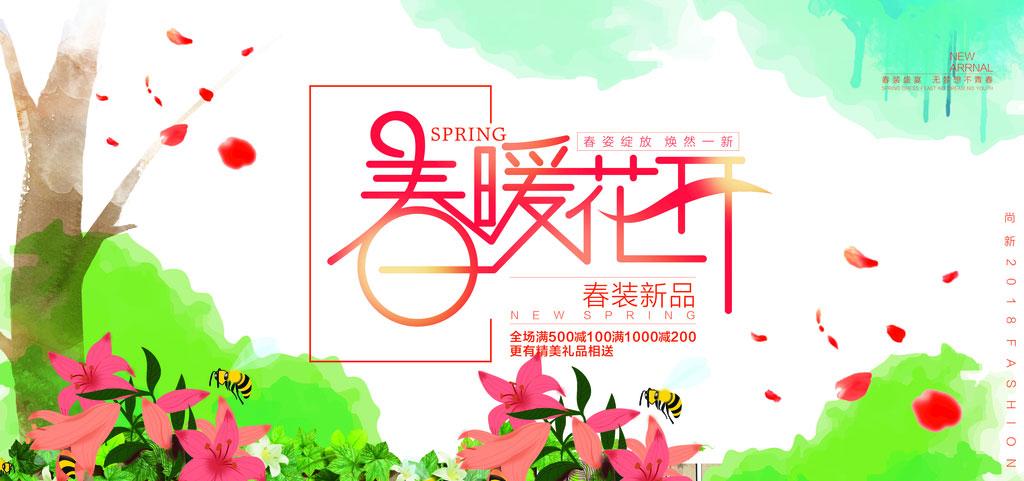 春暖花开海报设计矢量素材