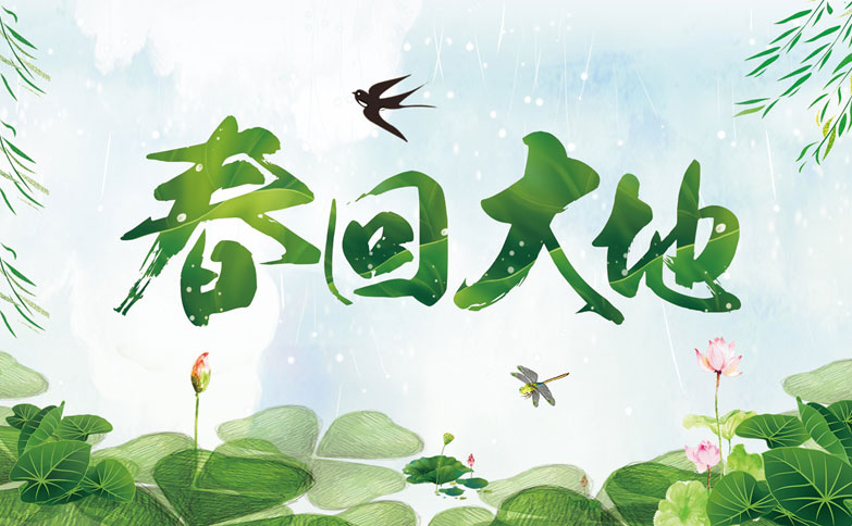 春回大地(di)海(hai)報(bao)設計矢量素材