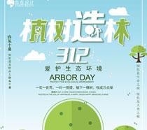 爱护生态环境植树造林展板广告PSD素材