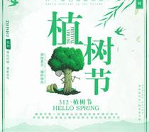 种下绿色收获未来植树节展板海报PSD素材
