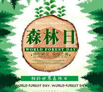 312森林日展板宣传海报PSD素材