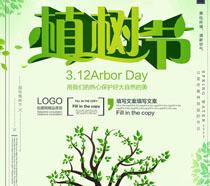 中国传统植树节展板海报PSD素材