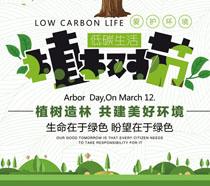 植树节低碳生活展板海报PSD素材