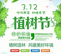植树节呵护环境展板海报PSD素材