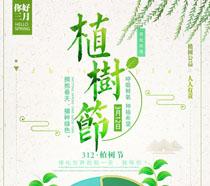 播种绿化春天植树节展板PSD素材