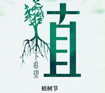 植树节绘画展板设计PSD素材