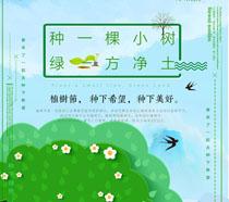 卡通植树节绿色生态展板PSD素材