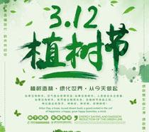 312绿色世界植树节海报PSD素材