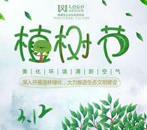 植树节生态绿化展板海报PSD素材