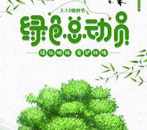 绿色总动员环境展板海报PSD素材