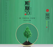 同一片自然植树节展板PSD素材
