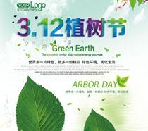 312植树节美化生活广告海报PSD素材