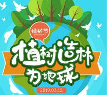 植树造林为地球宣传海报PSD素材