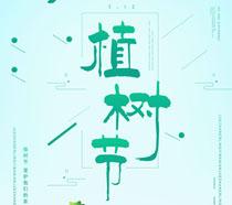 植树节爱护家园宣传海报PSD素材