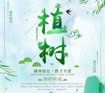 播种植树节展板海报PSD素材
