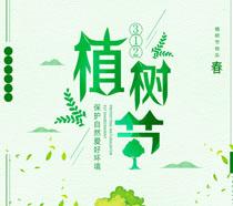 植树节保护自然环境展板PSD素材