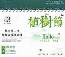 春季植树节海报展板PSD素材
