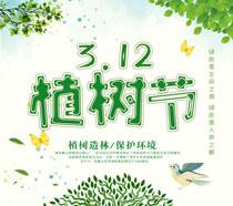 312保护环境生态展板海报PSD素材