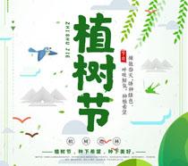 卡通植树节公益宣传海报PSD素材