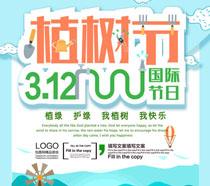 植树节312节日展板广告PSD素材