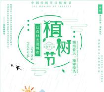 清新绿化植树节展板广告PSD素材