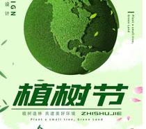 植树节环保地球展板PSD素材