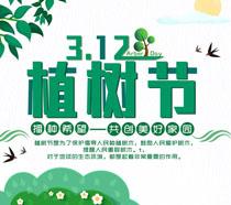 春季312植树节展板广告PSD素材