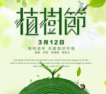 植树节共建美好环境展板广告PSD素材