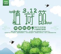 312春季植树节展板广告PSD素材