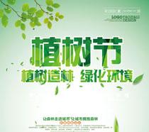 植树节种下绿化环境保护展板PSD素材