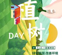 植树绿化祖国公益广告PSD素材