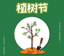 全民植树公益宣传广告PSD素材