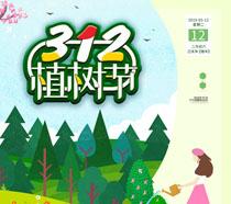 312植树节公司宣传展板PSD素材