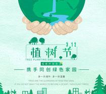 携手共创绿色家园植树节展板PSD素材