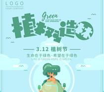 植树造林宣传广告PSD素材