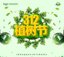 312植树节日公益模板PSD素材