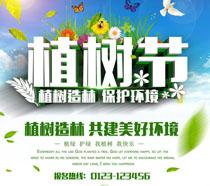 植树节保护环境展板海报PSD素材