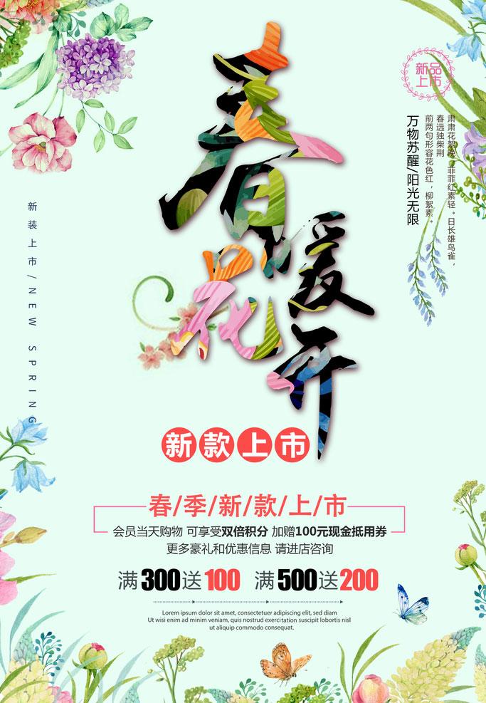 ��(chun)ů(nuan)��(hua)�_(kai)��(chun)����(shang)��(xin)����(bao)PSD�ز�