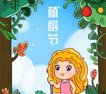 卡通女孩植树节插画PSD素材