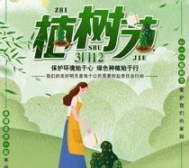 312植树节保护环境广告PSD素材