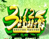 312植树节PSD素材